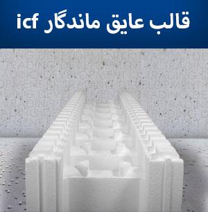 قالب icf