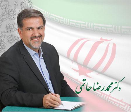 دکتر محمدرضا حاتمی