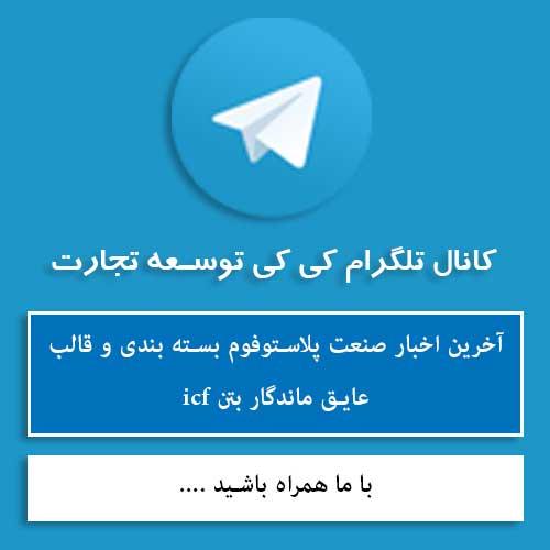 کانال تلگرام کی کی توسعه تجارت